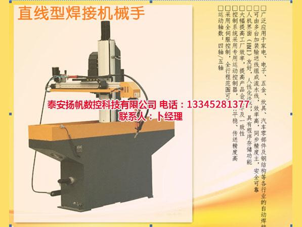 山东直线型焊接机械手